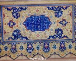 صفحه نخست از قران مجید «فاتحه الکتاب» متعلق به قرن دوازدهم هجری