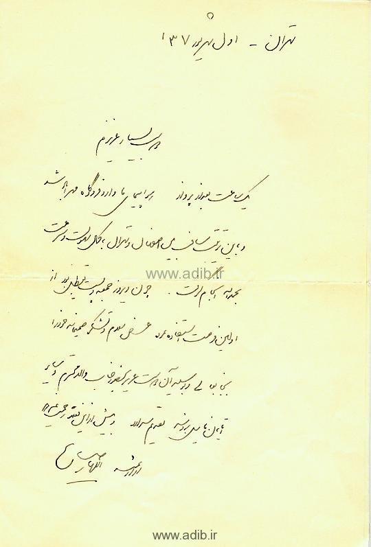 نامه هاي روانشاد اللهيارصالح دبيرکل حزب ايران و نماينده دوره بيستم مجلس پيش از انقلاب