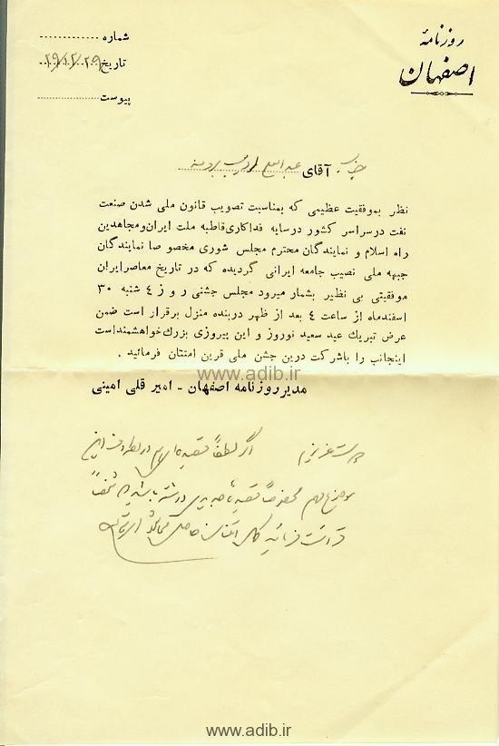 نامه روانشاد امير قلي اميني مدير روزنامه اصفهان و از دوستان اديب برومند