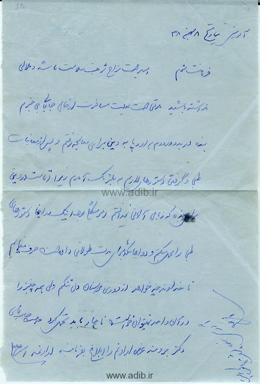 نامه شادروان دکتر شمس الدين اميرعلائي وزيرکشور کابينه دکتر محمد مصدق