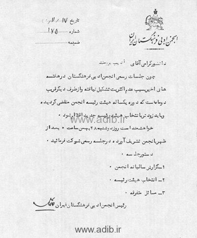 دعوتنامه انجمن استادان زبان و ادبيات فارسي براي مراسم افتتاحيه يکي از همايشهاي انجمن