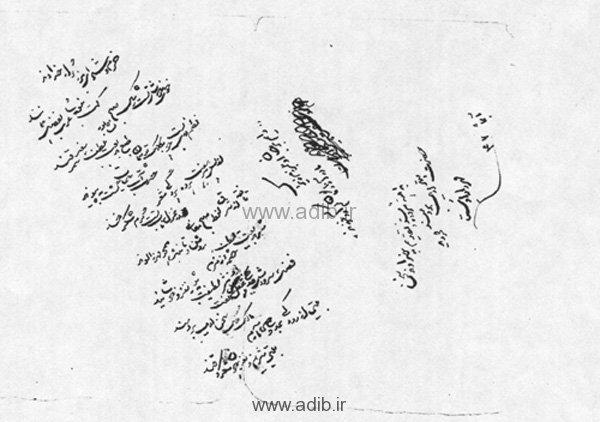 شعري با خط استاد مهرداد اوستا تقديمي به شاعر ملي ايران
