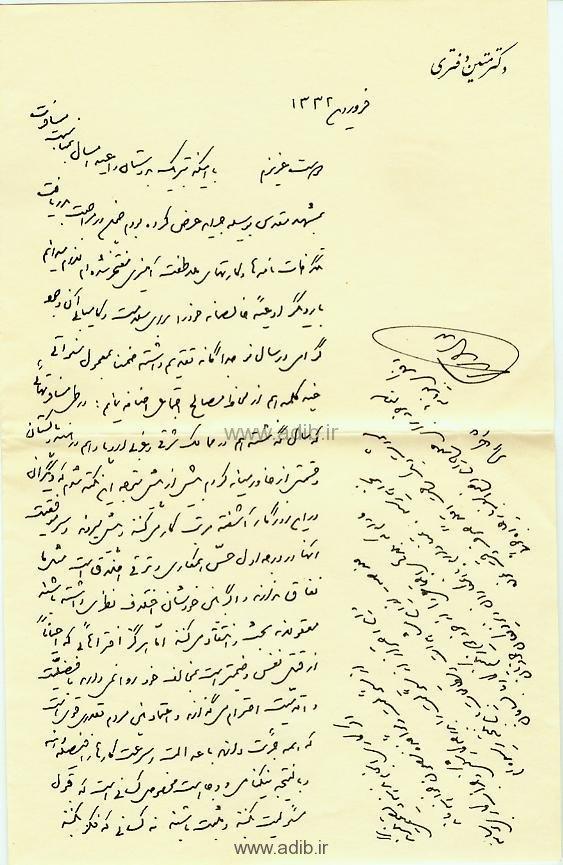 نامه دکتر احمد متين دفتري استاد دانشگاه و نخست وزير اسبق(قبل از انقلاب)