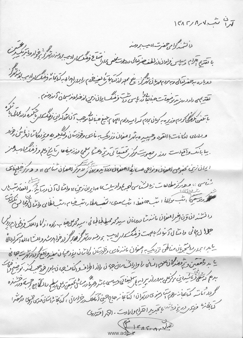 امه آقای دکتر احمد اقتداری از پژوهشگران مشهور