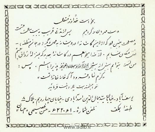 نامه روانشاد حسن فصيحي(احسان) از دوستان استاد اديب برومند و از شعراي معاصر(فرزند شوريده فصيح الملک)