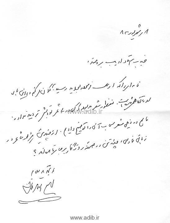 نامه دکتر محمدعلی اسلامی ندوشن پژوهشگر و استاد دانشگاه
