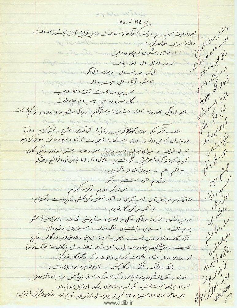 نامه آقاي روان فرهادي از استادان و دانشمندان افغانستان و از دوستان شاعر ملي ايران
