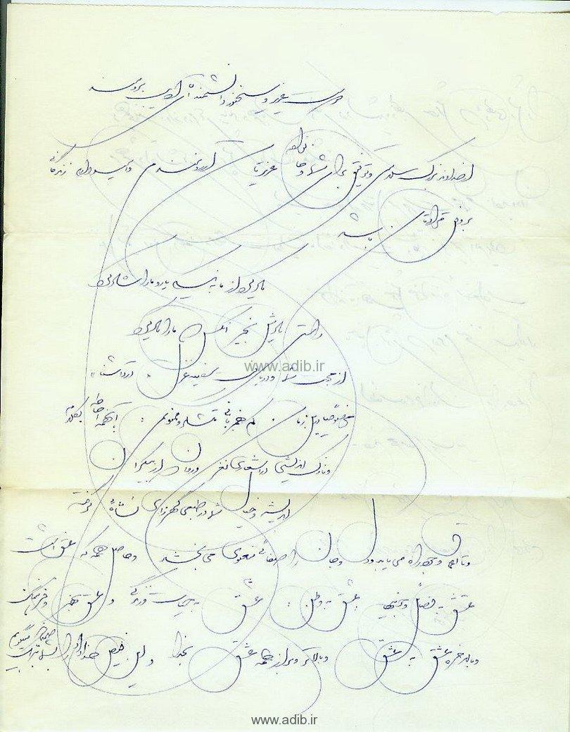 نامه استاد محمودفرشچيان نقاش معروف معاصر