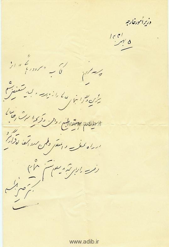 نامه شهيد دکتر سيدحسين فاطمي وزيرامورخارجه دولت ملي دکتر مصدق