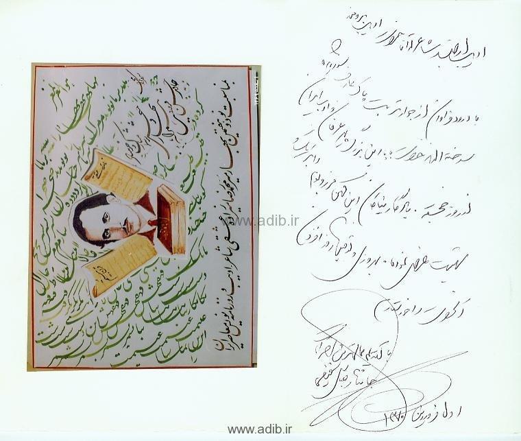 کارت تبریک آقای عباس فیضی از خدمتگزاران فرهنگ و از دوستان ادیب برومند