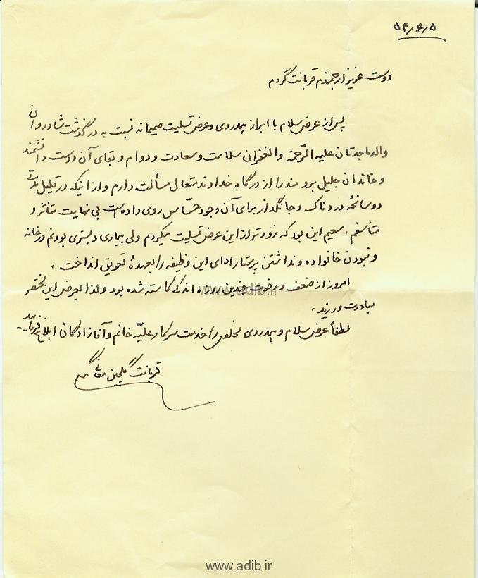 نامه شادروان احمد گلچين معاني از شاعران و پژوهشگران مبرز معاصر و از دوستان اديب برومند