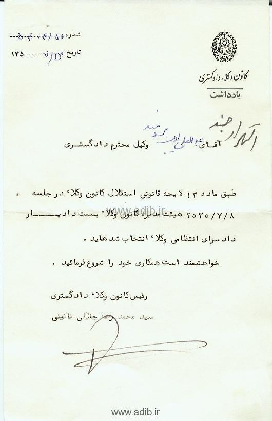 نامه کانون وکلاي دادگستري به رياست سيد محمدرضا جلالي نائيني از دانشمندان معاصر