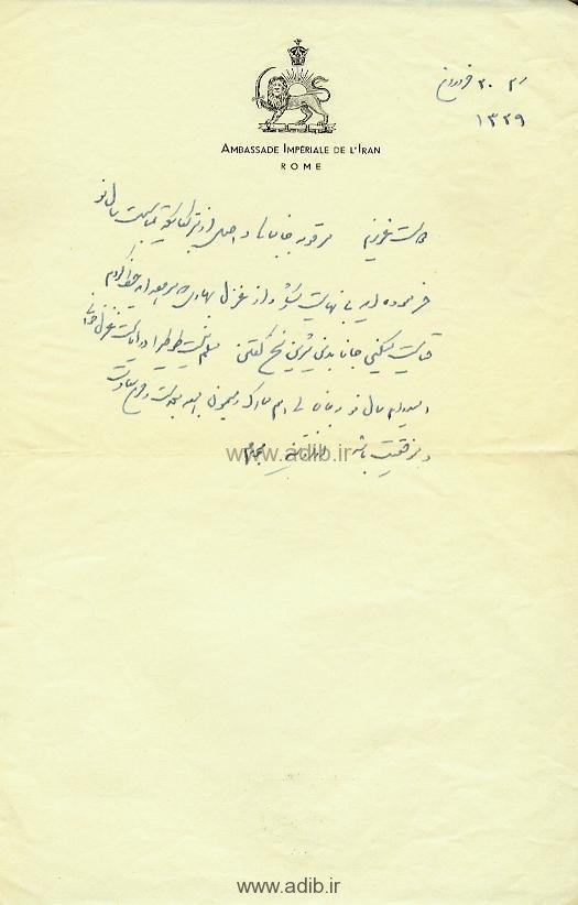 نامه شادروان محمود جم نخست وزير اسبق ايران(پيش از انقلاب)