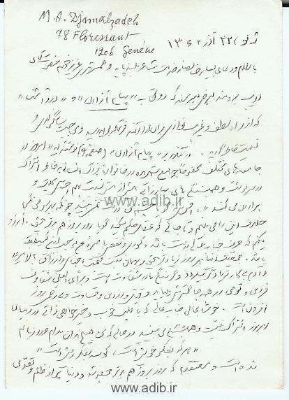 نامه شادروان محمدعلي جمالزاده از دوستان اديب برومند و نويسنده شهير