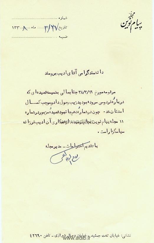 نامه روانشاد روح الله خالقي موسيقيدان مشهور