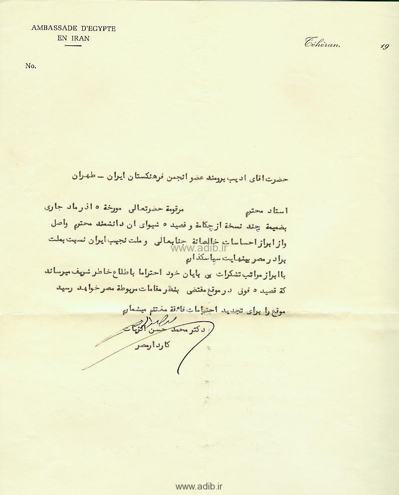 نامه دکتر محمدحسن الزيات کاردار مصر در ايران و رئيس هيئت نمايندگي مصر در سازمان ملل