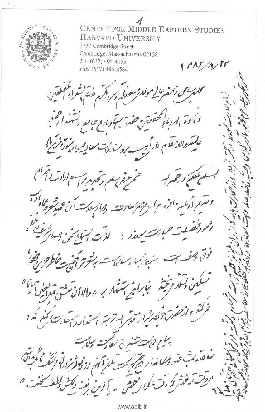 پیام تبریک سال نو از طرف دکتر احمد مهدوی دامغانی (استاد دانشگاه هاروارد)
