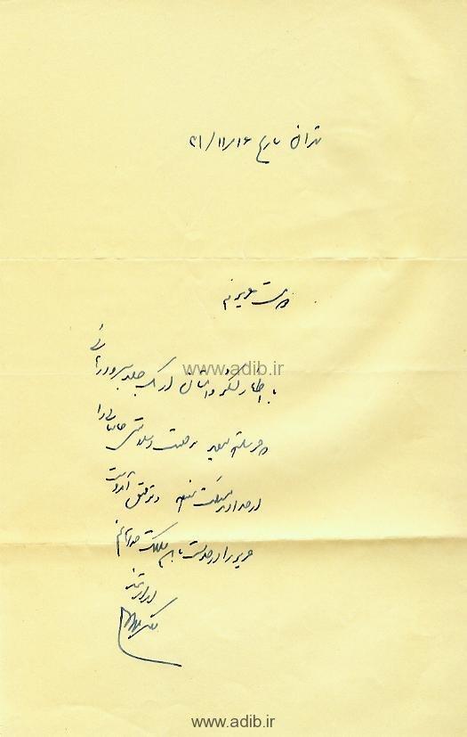 نامه روانشاد دکتر ملک اسماعيلي وزير کابينه دکتر محمد مصدق