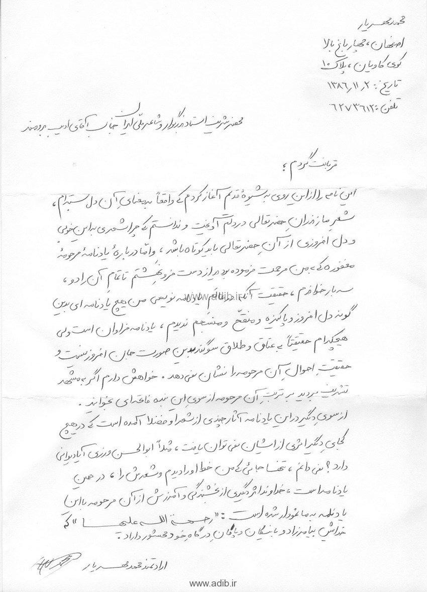 نامه استاد محمد مهریار از استادان مشهور