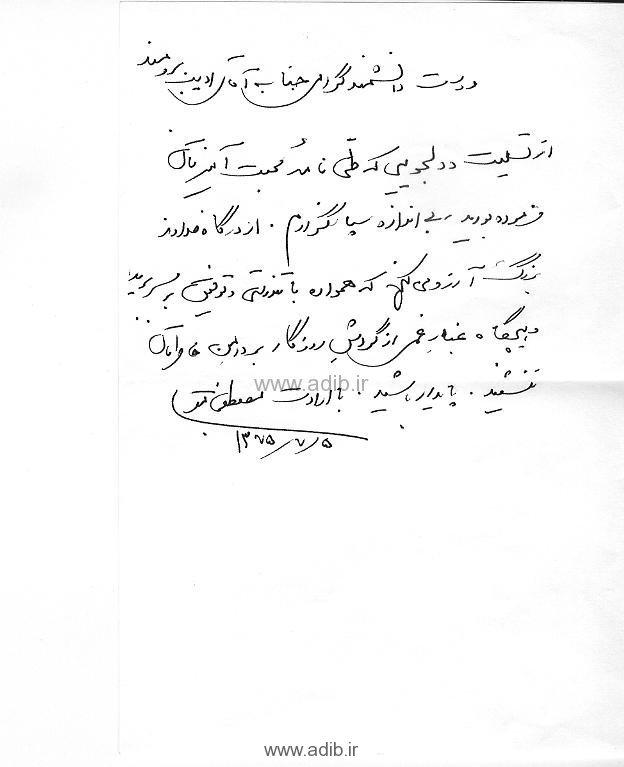 نامه شادروان مصطفي مقربي از استادان مبرز ادبيات