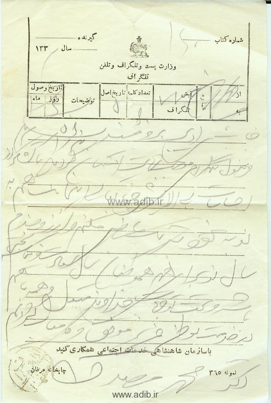 پاسخ تلگراف از طرف روانشاد دکتر محمد مصدق نخست وزیر ملی ایران(پیش از انقلاب)