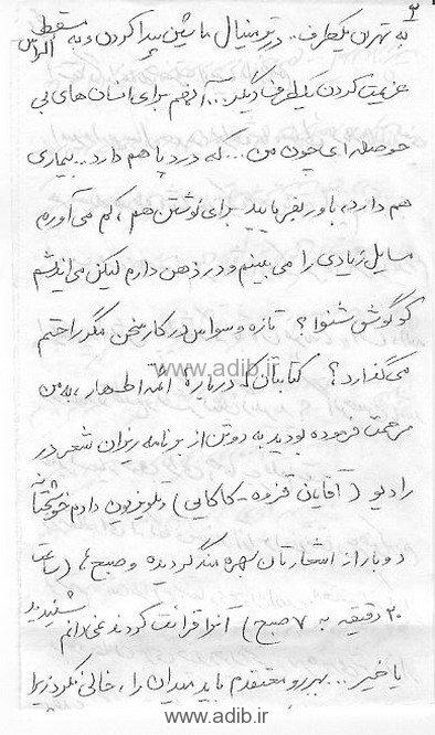 نامه دوستانه آقای رحمت موسوی از ادیبان و شاعران گیلان