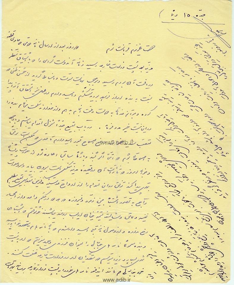 نامه مظفراعظم سفير دولت ملي دکتر مصدق در عراق و عربستان سعودي