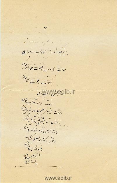 نامه شادروان استاد نظام وفا شاعر معروف