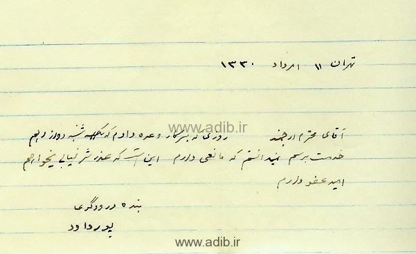 نامه روانشاد استاد ابراهيم پورداود از استادان برجسته دانشگاه(پيش از انقلاب)
