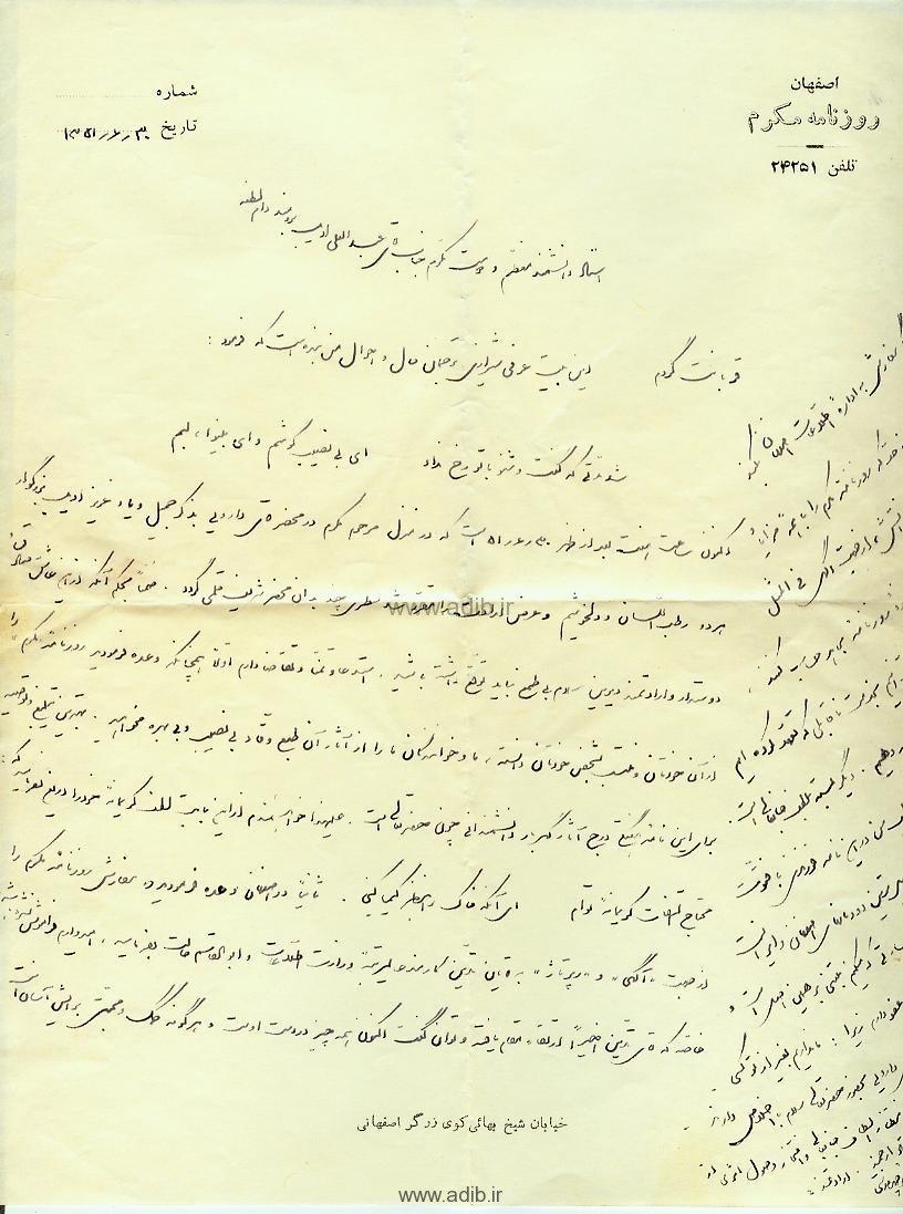 نامه آقاي منوچهرقدسي از دوستان ادبي استاد اديب برومند