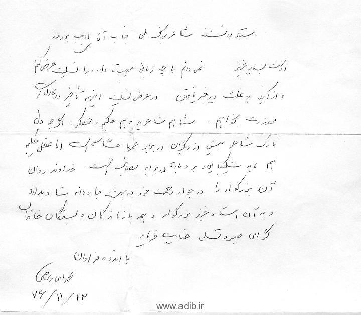نامه استاد محمدامين رياحي از دوستان شاعر ملي ايران و پژوهشگر عاليقدر شاهنامه وادبيات