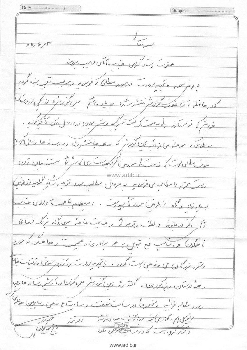 امه آقای صدر حاج سید جوادی یکی از بنیانگزاران نهضت آزادی ایران و سرپرست دایرةالمعارف تشیع
