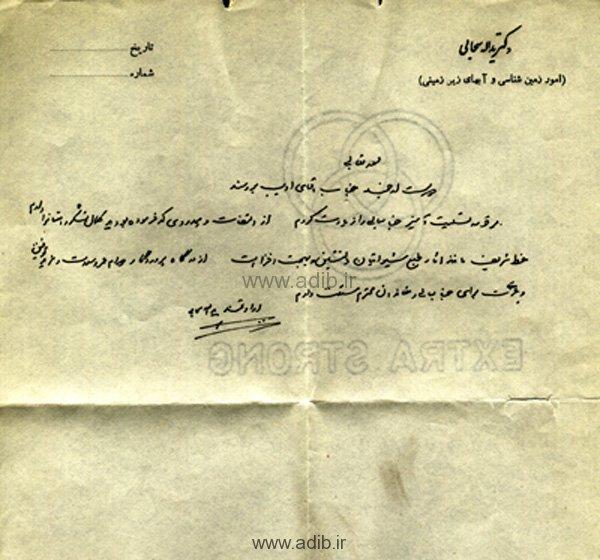 نامه دکتر يدالله سحابي در پاسخ نامه تسليت استاد