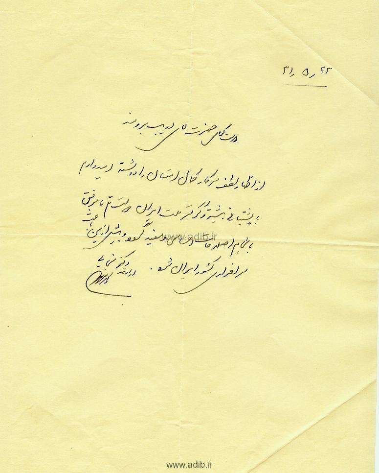 نامه شادروان دکترکريم سنجابي دبيرکل جبهه ملي و وزير فرهنگ کابينه دکتر محمد مصدق
