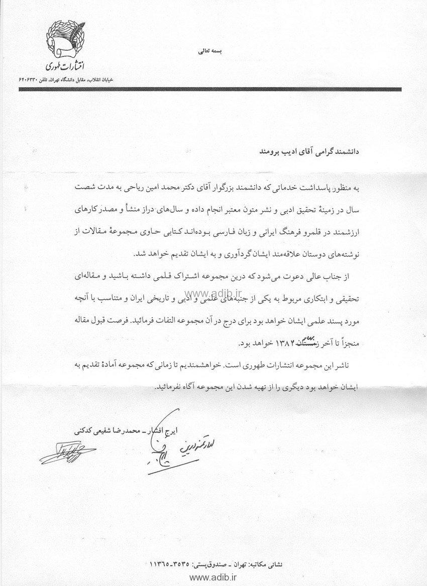 نامه آقایان ایرج افشار- محمدرضا شفیعی کدکنی – دعوت برای ارسال مقاله(یادگارنامه آقای دکتر محمد امین ریاحی)