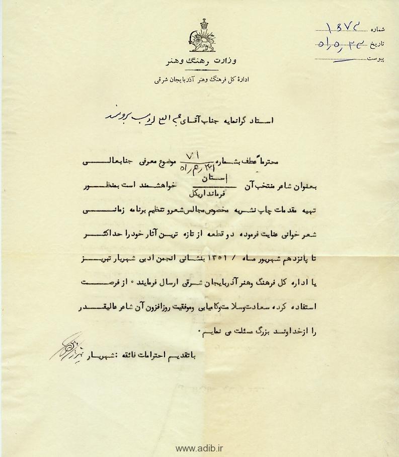 نامه انجمن ادبي محمدحسين شهريار شاعر شهير