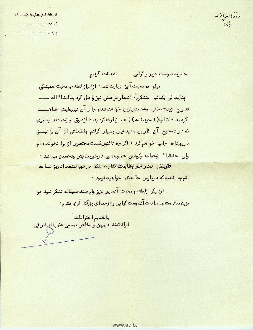 نامه روانشاد فضل الله شرقی مدیر روزنامه پارس شیراز و از دوستان ادیب برومند