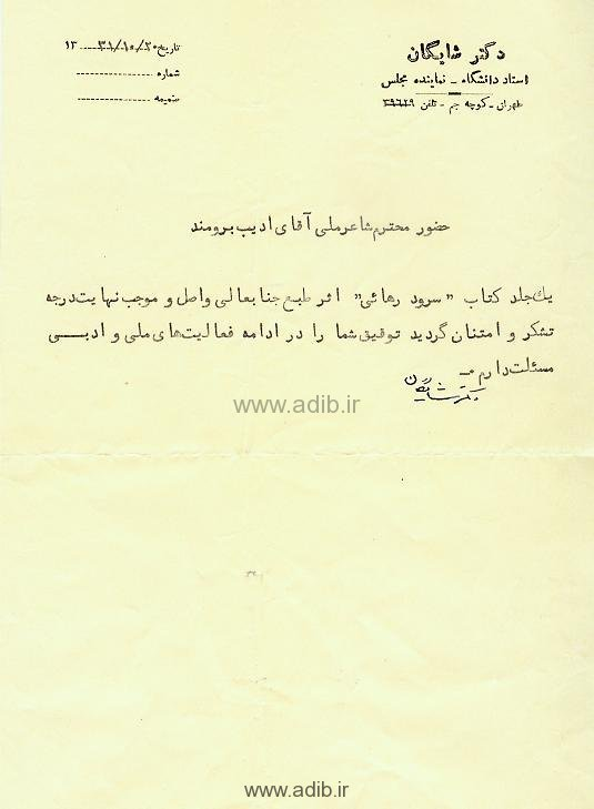 نامه شادروان دکتر شايگان خطاب به شاعر ملي ايران