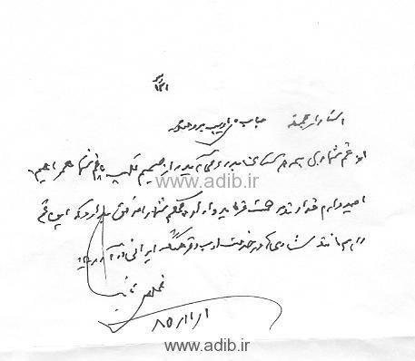 پاسخ نامه تسلیت آمیز آقای دکترنورعلی تابنده قطب درویشان نعمت اللهی