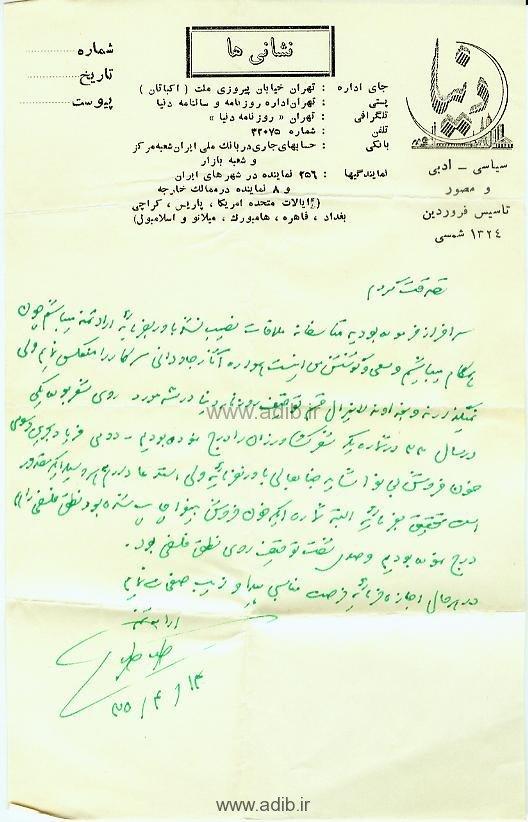نامه روانشاد طباطبائي مدير مجله و روزنامه دنيا و از دوستان اديب برومند