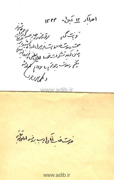 نامه دکتر مصدق از زندان احمدآباد(آبانماه 1344)