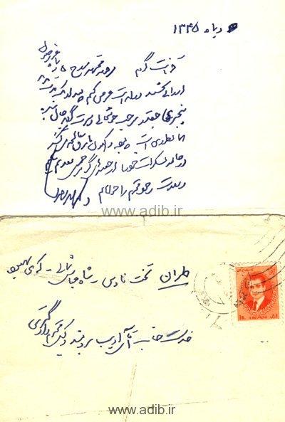 نامه دکتر مصدق از زندان احمدآباد(دي ماه 1345)