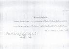 نامه عضويت در جبهه ملي ايران(فروردين 43)