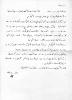 نامه آقاي محمد قهرمان غزلسراي توانمند و از دوستان استاد اديب برومند