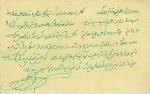 نامه روانشاد گلشن آزادي از دوستان استاد اديب برومند و مدير روزنامه گلشن آزادي در مشهد