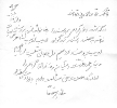 پیام تسلیت از طرف دکتر مظاهر مصفا به مناسبت درگذشت خانم فرنگیس امینی(همسرادیب برومند) در سال 1385