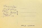 کارت تبریک روانشاد سرهنگ اسحاق شهنازی از شاعران توانمند معاصر و از دوستان استاد ادیب برومند