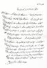 نامه آقای شهسوارانی ازدانشمندان و قاضیان مبرز دیوان عالی کشور(قبل از انقلاب)