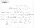 نامه دوستانه آقای واحدی از فاضلان معاصر و دوستان شاعر ملی ایران