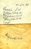 نامه دکتر مصدق از زندان احمدآباد خطاب به اديب برومند(آبان ماه 1341)